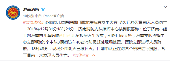 山东济南儿童医院火灾:明火已扑灭 暂...