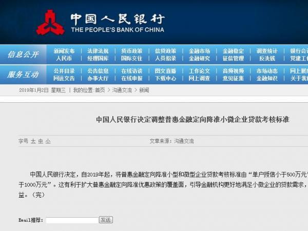 央行调整普惠金融定向降准小微企业贷款...