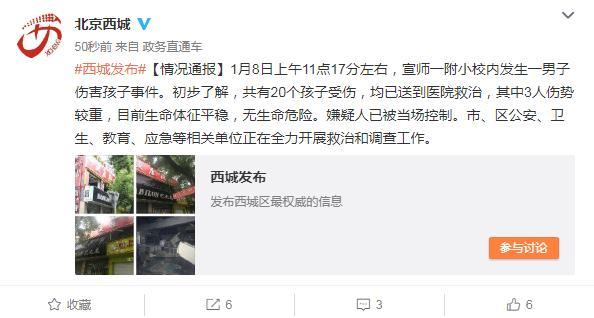 官方证实:北京宣武一小学发生男子伤害...