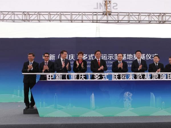 投资约15亿元中新(重庆)多式联运示范...