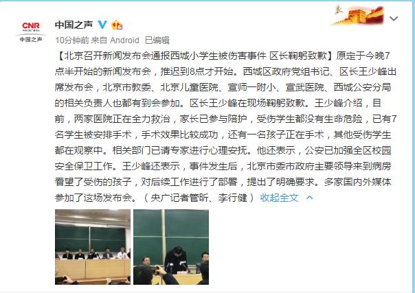 北京召开新闻发布会通报西城小学生被伤...