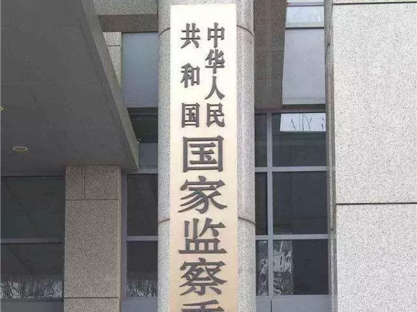 中央纪委国家监委通报去年全国反腐战绩...