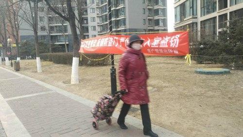 北京一大型社区多户被盗 楼内现神秘记号