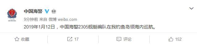 中国海警舰艇编队1月12日在我钓鱼岛领海...