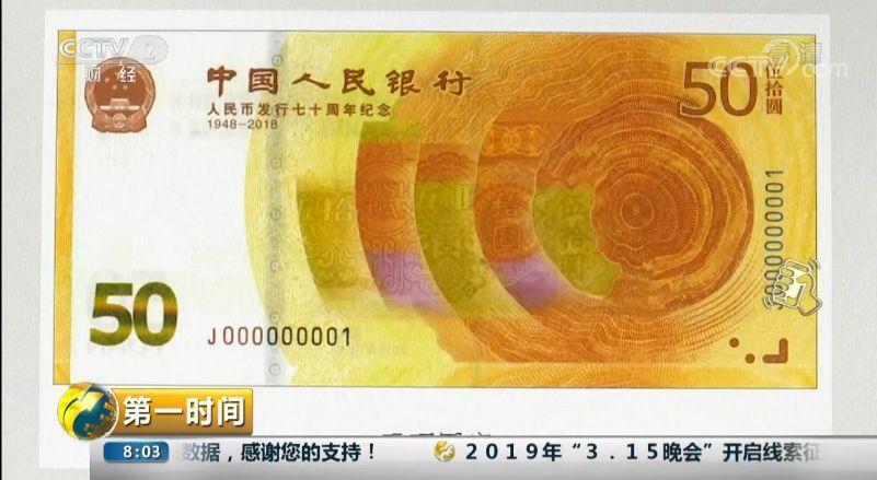 这个纪念钞价格飙升,涨幅约100%!看看...