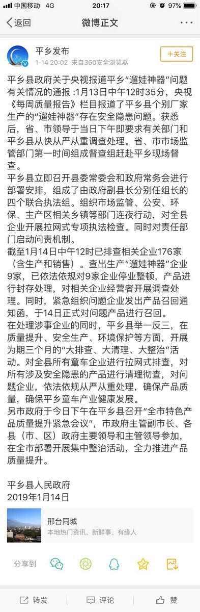 """""""遛娃神器""""存隐患 河北平乡9家企业被..."""