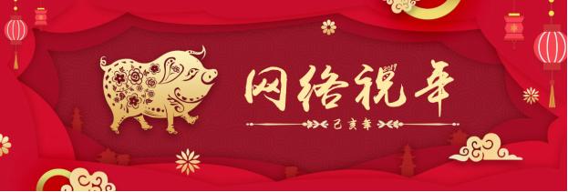"""【网络祝年】春节,我将把""""陪伴父母""""..."""