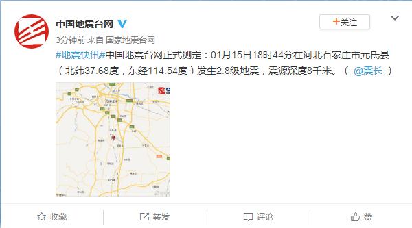 河北石家庄市元氏县发生2.8级地震 震源...