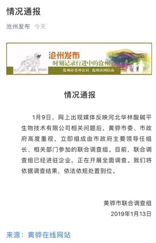 华林公司被查:投诉量超权健一倍 产品...