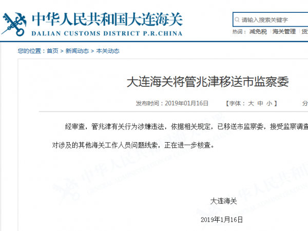 大连海关将管兆津移送市监察委