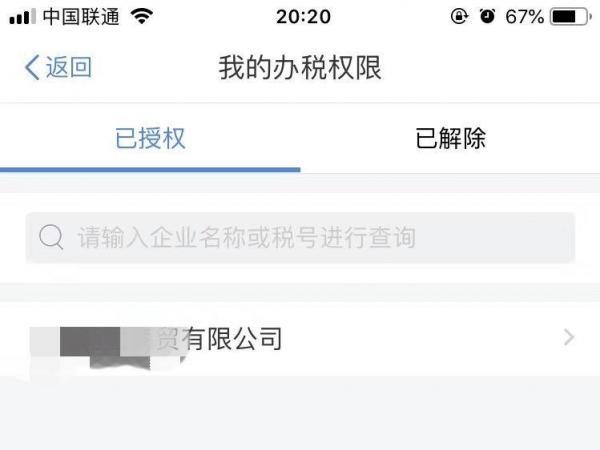 个税App现被老板被就业 专家:监管部门...