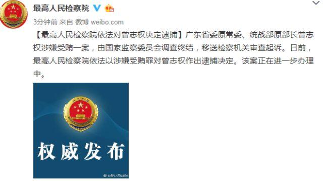 最高人民检察院依法对曾志权决定逮捕