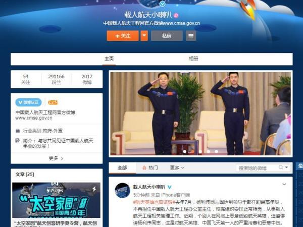 官方回应网友造谣诽谤杨利伟:将追究当...