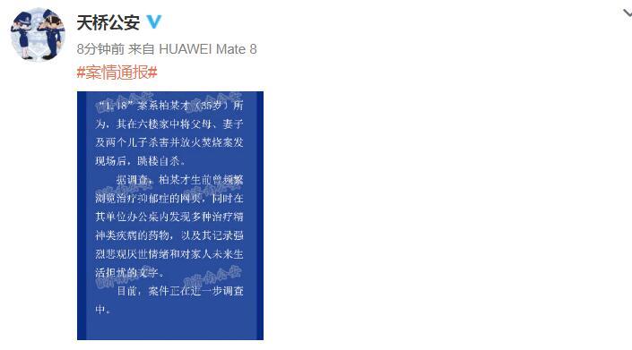 济南警方通报六口之家离奇死亡真相: ...