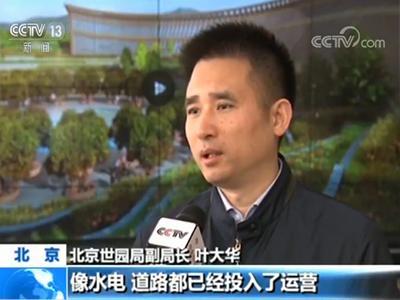 北京世园会倒计时100天 国际参展方数量...