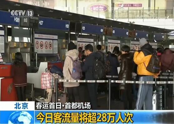 """首都机场今日客流量将超28万人次 """"无..."""