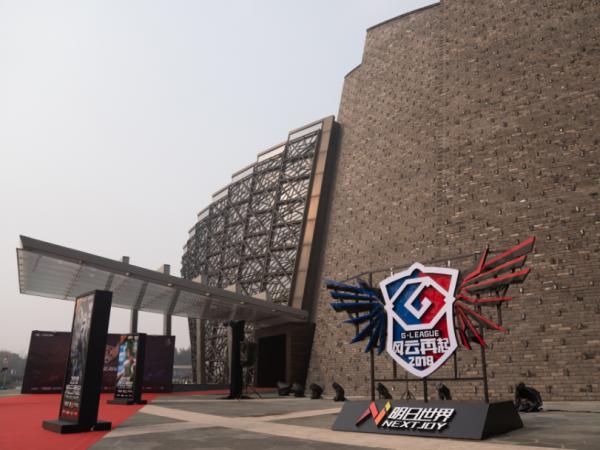 G联赛半决赛激战乌镇 刷新中国电竞数个第一