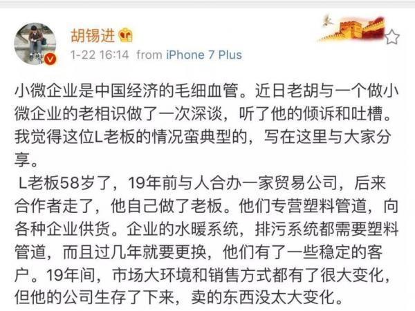 胡锡进:小微企业是中国经济的毛细血管