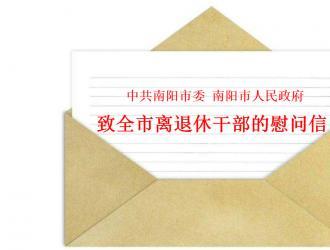 中共南阳市委 南阳市人民政府 致全市离退休干部的慰问信
