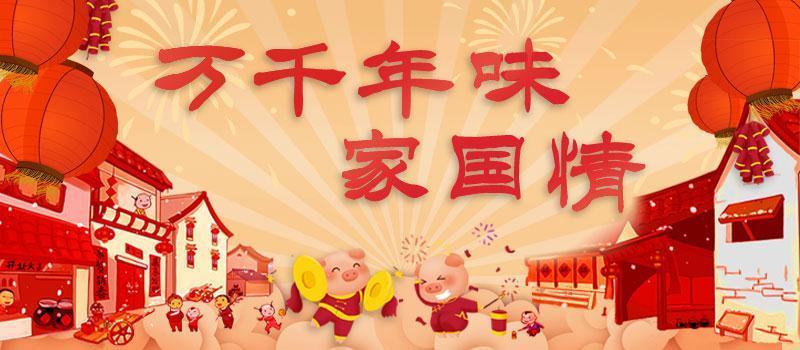 涨知识!你不知道的少数民族春节习俗