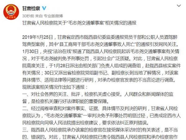 甘肃检察回应干部醉驾致人死免于刑责:...