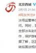 游客北京什刹海乘冰车致伤 官方:已要求封存冰车