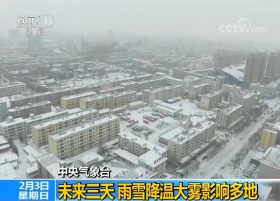 中央气象台:未来三天 雨雪降温大雾影...