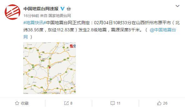 山西忻州市原平市发生2.8级地震,震源深...
