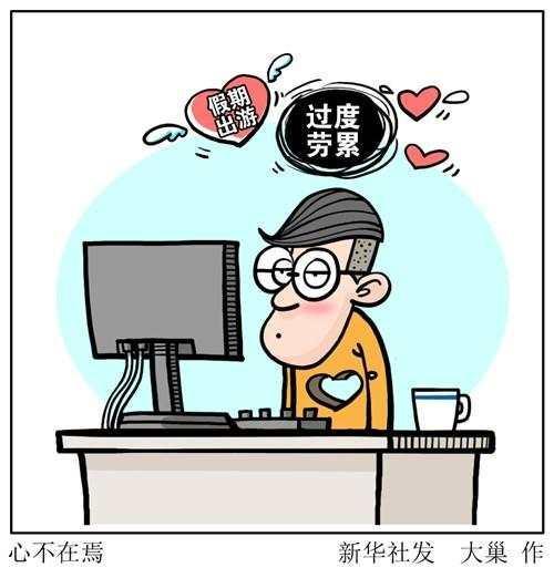 春节长假之后上班更累 节后综合征你中...