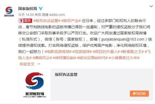 国家版权局:春节档院线电影盗版传播得...