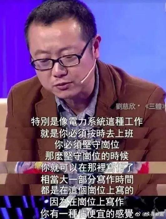 刘慈欣被国资委微博点名