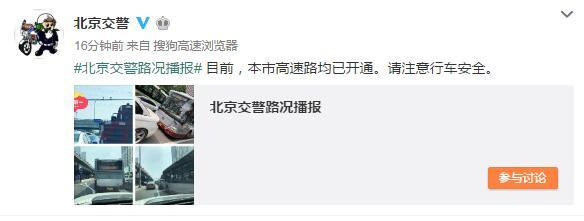 最新路况:北京市高速路均已开通
