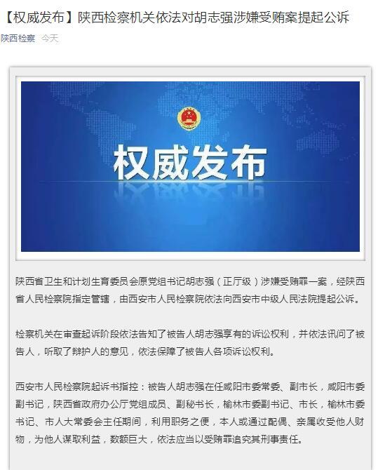 陕西检察机关依法对胡志强涉嫌受贿案提...