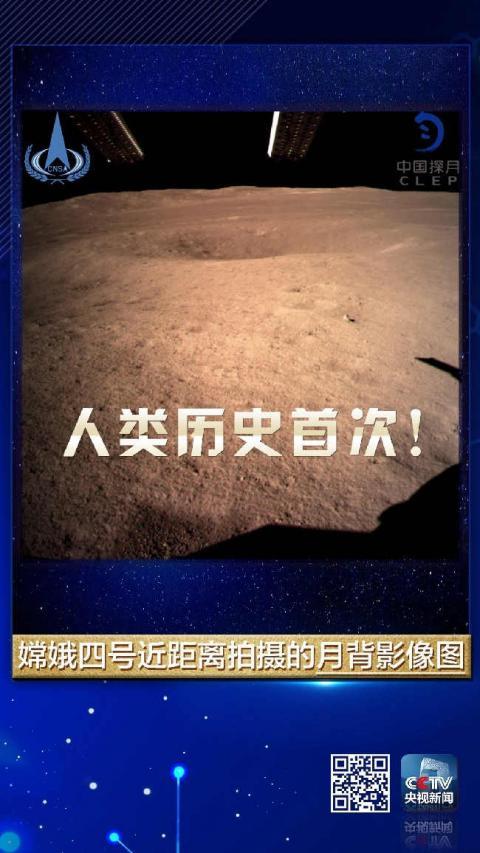 嫦娥四号创造的那些 首次