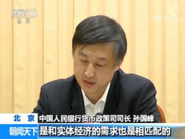 中国人民银行:1月份人民币贷款创单月历...