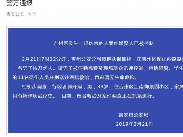 江西吉安发生砍人案致11伤 嫌疑人已被控制