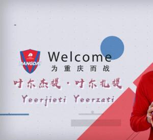 重庆斯威官方宣布叶尔杰提·叶尔扎提、王梓翔加盟球队