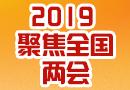 2019聚焦全国两会