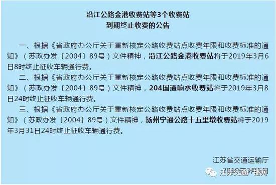 江苏3个公路收费站终止收费 全部免费放行