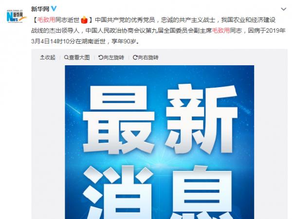 第九届全国政协副主席毛致用逝世 享年90岁
