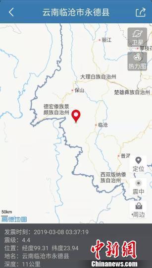 云南省永德县发生4.4级地震 省内多地有震感