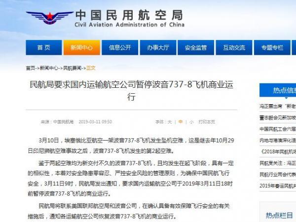 民航局要求国内运输航空公司暂停波音73...