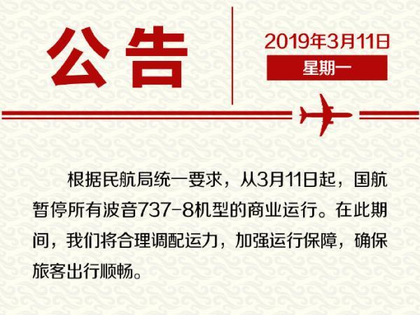 国航:暂停波音737-8商业运行,将调配运...