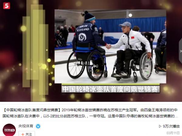 中国轮椅冰壶队首度问鼎世锦赛冠军