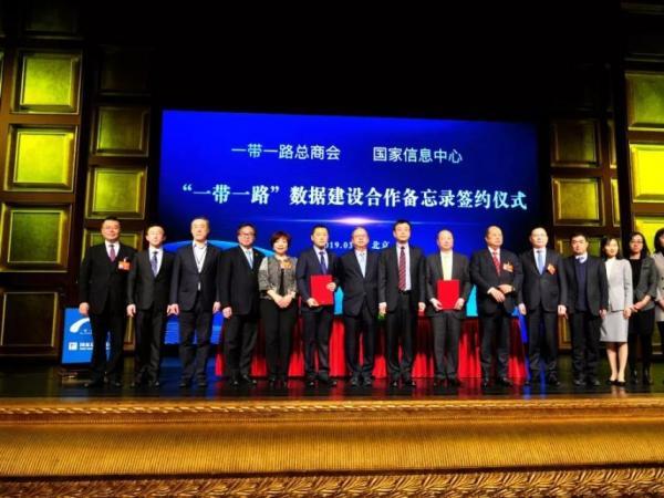 国家信息中心与香港一带一路总商会在京...