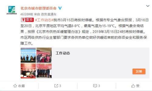 注意!北京市3月15日24时将按时停暖