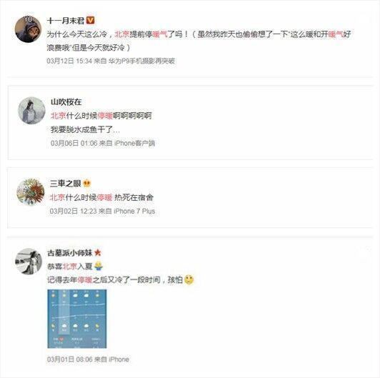 """北京3月15日按时停暖 会不会出现""""倒春..."""