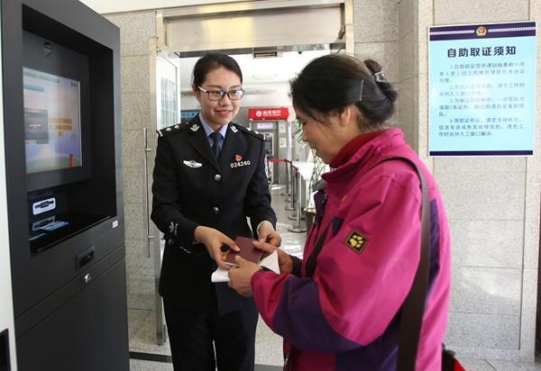 北京又新增2处出入境自助服务厅 3分钟...
