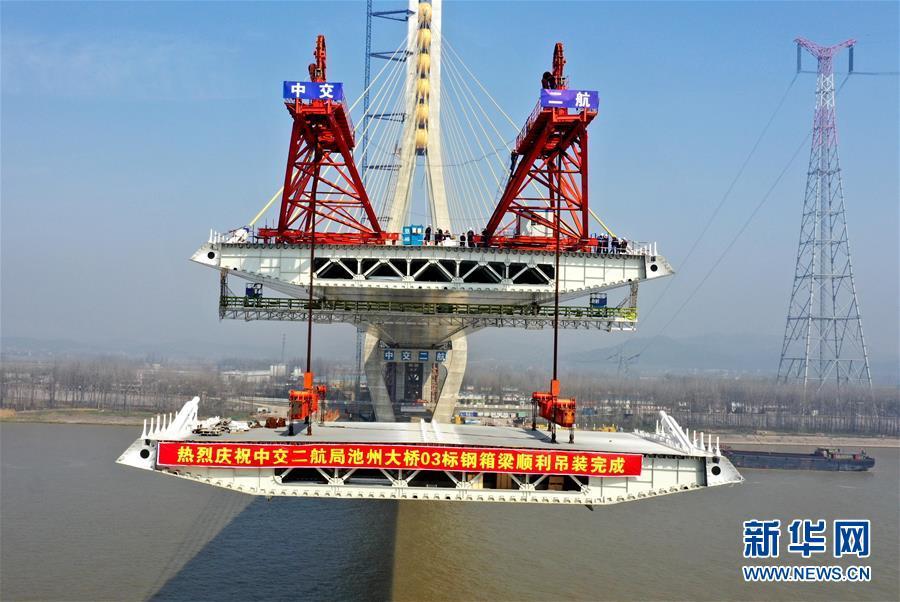 #(经济)(4)安徽池州长江公路大桥合龙在即