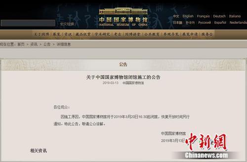 国博将于3月20日起暂时闭馆 恢复开放时...